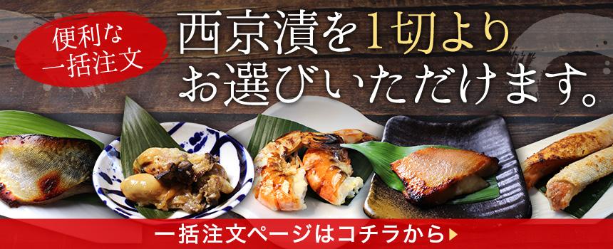 便利な一括注文 西京漬(西京焼き)を1切よりお選びいただけます