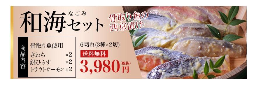 西京漬け(西京焼き) 和海セット(さわら・銀ひらす・トラウトサーモン)6切れ(3種×2切)【送料無料】