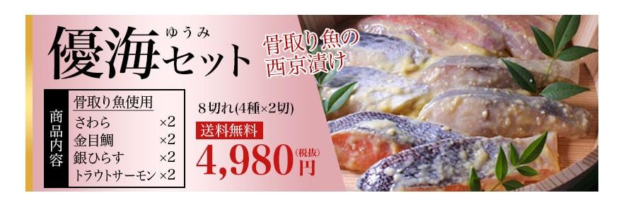 西京漬け(西京焼き) 優海セット(さわら・金目鯛・銀ひらす・トラウトサーモン)8切れ(4種×2切) 【送料無料】