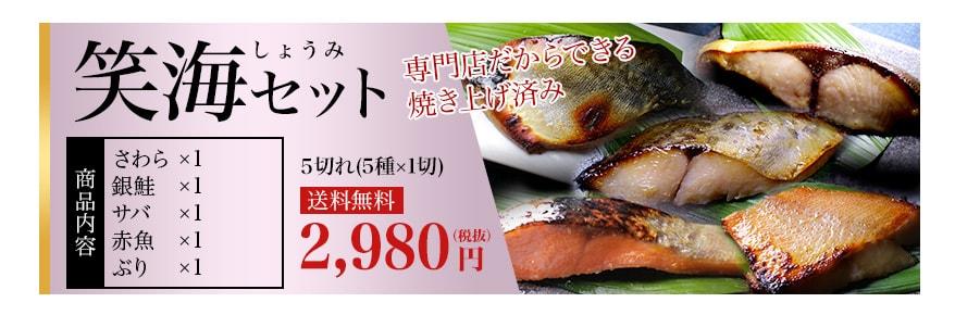 西京漬け(西京焼き) 笑海セット(さわら・銀鮭・サバ・赤魚・ぶり)5切れ(5種×1切)【送料無料】