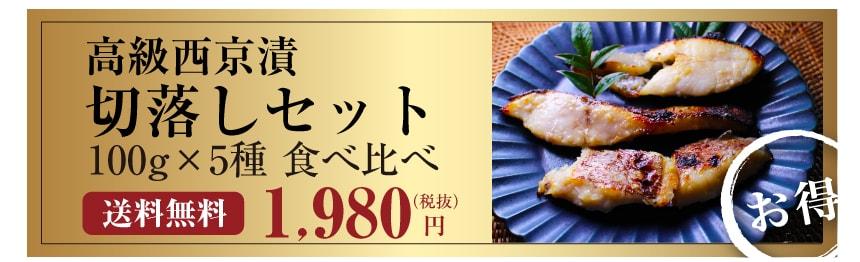 高級西京漬(西京焼き)切落しセット 100g×5種 食べ比べ 【送料無料】