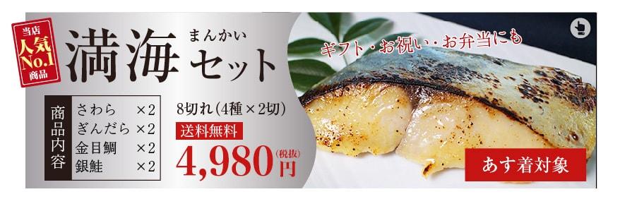 西京漬け(西京焼き) 満海セット(さわら・ぎんだら・金目鯛・銀鮭) 8切れ(4種×2切) 【送料無料】【あす着対象】