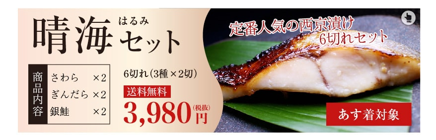 西京漬け(西京焼き) 晴海セット(さわら・ぎんだら・銀鮭) 6切れ(3種×2切) 【送料無料】【あす着対象】