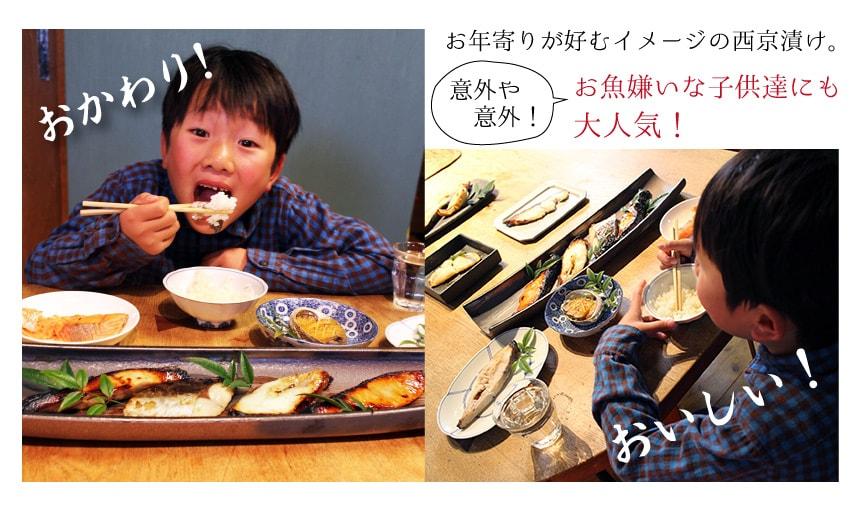 お年寄りが好むイメージの西京漬け。意外や意外!お魚嫌いな子供達にも大人気!