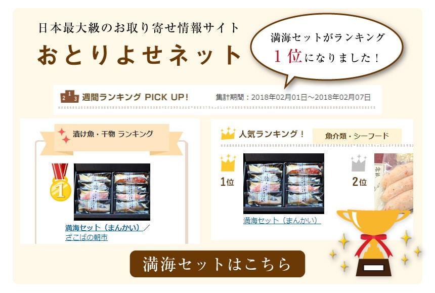 日本最大級のお取り寄せ情報サイトおとりよせネットで満海セットがランキング1位になりました!