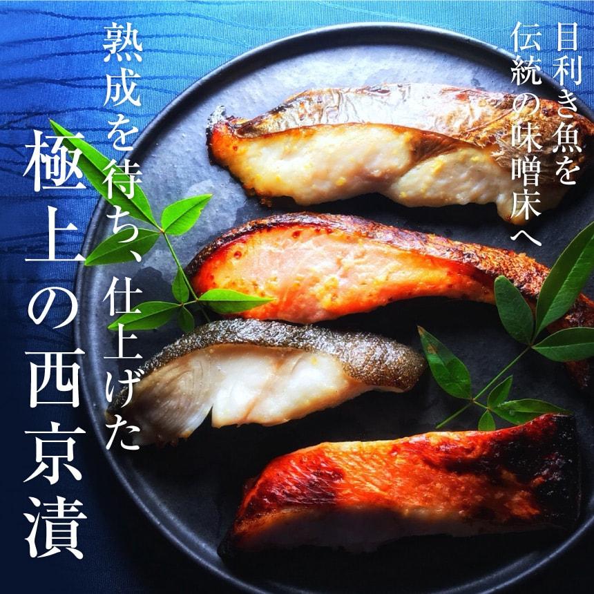 目利き魚を伝統の味噌床へ熟成を待ち、仕上げた極上の西京漬(西京焼き)