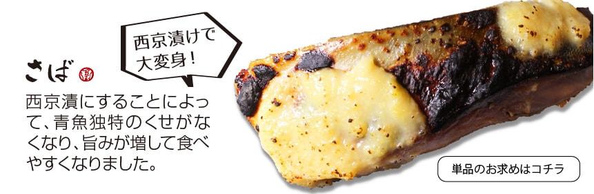 さば西京漬(西京焼き) さば味噌漬(1切)