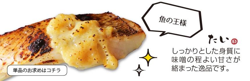 たい西京漬(西京焼き) たい味噌漬(1切)