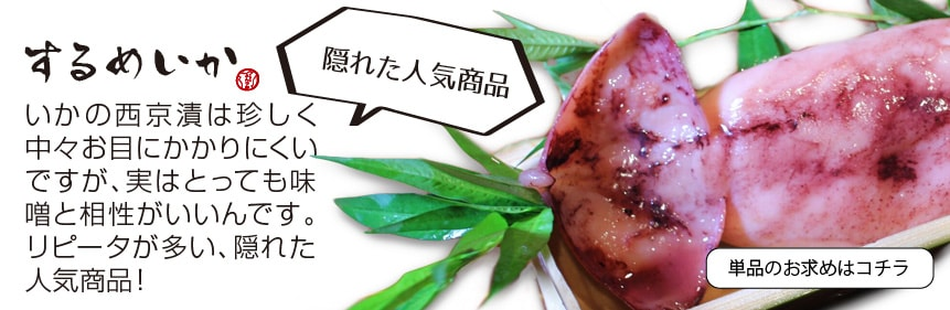 するめいか西京漬(西京焼き) するめいか味噌漬(1切)