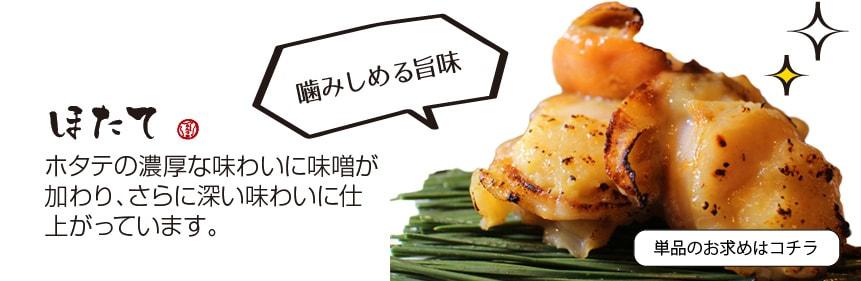 ほたて西京漬(西京焼き) ほたて味噌漬(3粒)