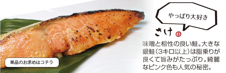 銀さけ西京漬(西京焼き) 銀さけ味噌漬(1切)