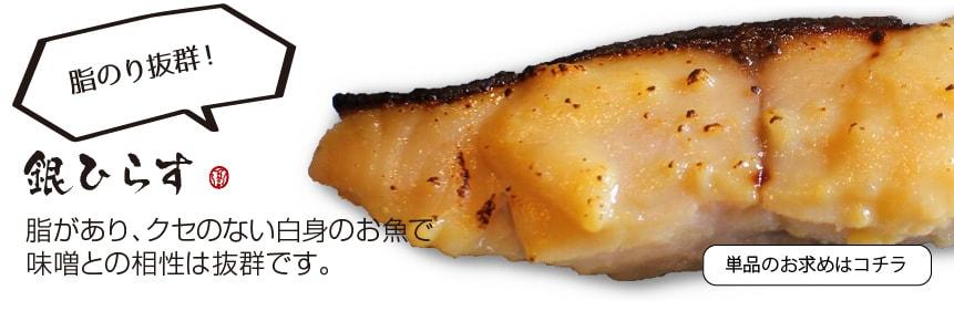 銀ひらす西京漬(西京焼き) 銀ひらす味噌漬(1切)