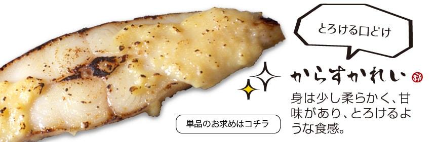 からすかれい西京漬(西京焼き) からすかれい味噌漬(1切)