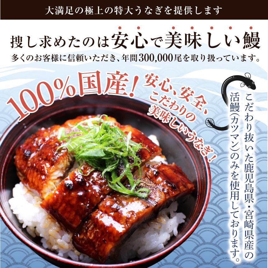 大満足の極上うなぎ(鰻・ウナギ)を提供します。探し求めたのは安心で美味しいうなぎ(鰻・ウナギ) 100%国産で安心安全