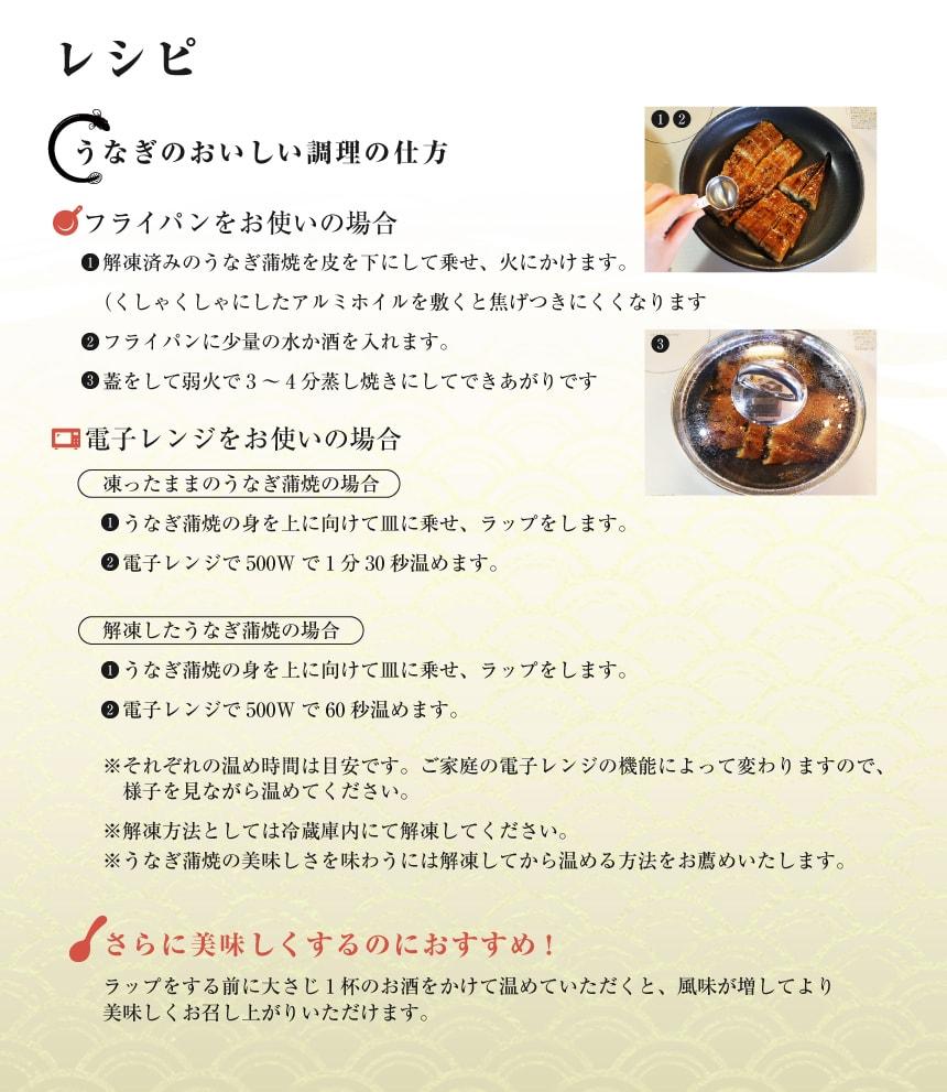 うなぎ(鰻・ウナギ)のレシピ(おいしい調理の仕方)