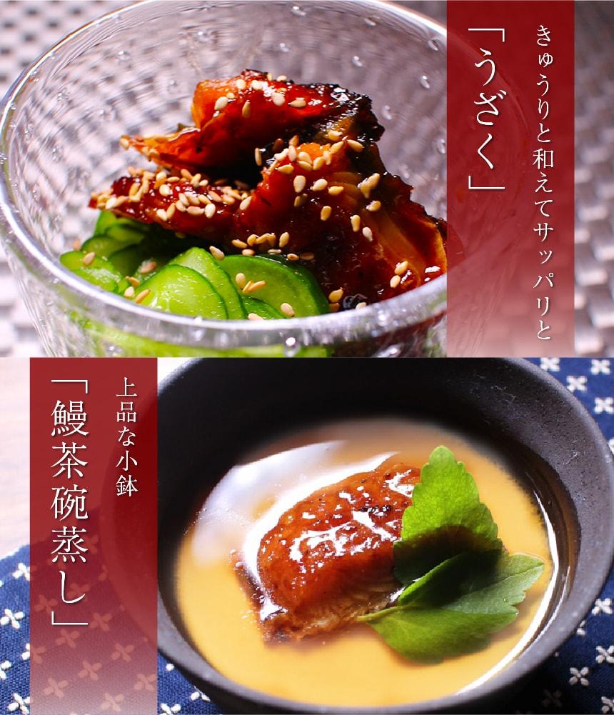 きゅうりと和えてサッパリと「うざく」 上品な小鉢「鰻茶碗蒸し」