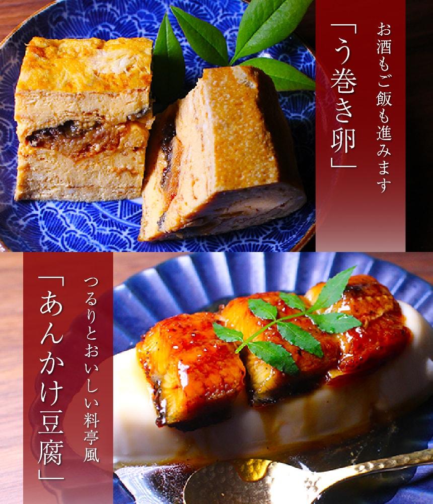 お酒もご飯も進みます 「う巻き卵」 つるりとおいしい料亭風 「あんかけ豆腐」