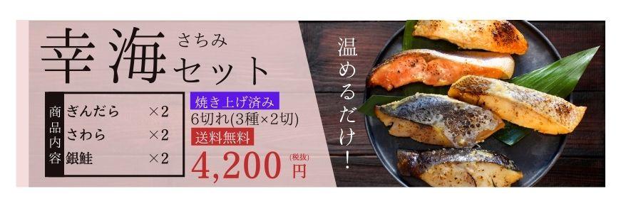西京漬け(西京焼き)幸海セット(さわら・銀鮭)6切れ(3種×2切)【送料無料】
