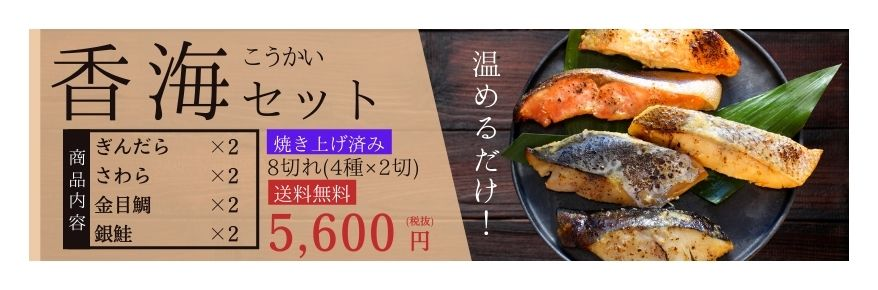 西京漬け(西京焼き) 香海セット(さわら・銀鮭・金目鯛・さわら)8切れ(4種×2切)【送料無料】