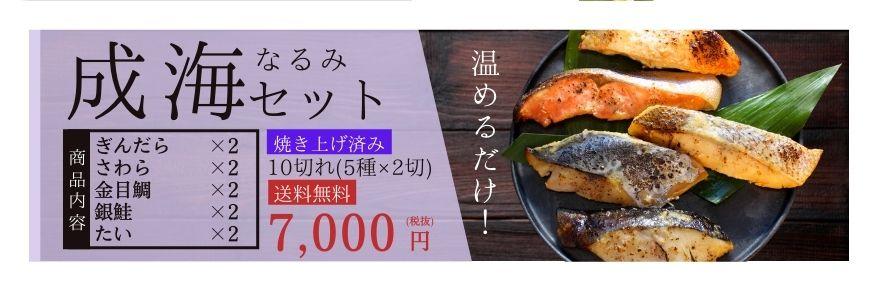 西京漬け(西京焼き) 成海セット(さわら・銀鮭・金目鯛・さわら)10切れ(5種×2切)【送料無料】
